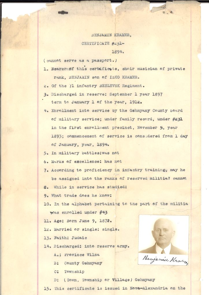 One of the documents in the folder of Benjamin Kramer material